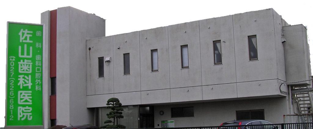 佐山歯科医院外観